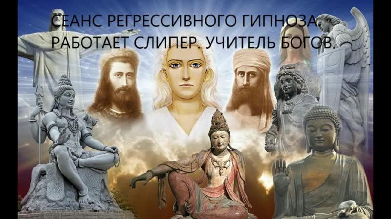 СЕАНС РЕГРЕССИВНОГО ГИПНОЗА. РАБОТАЕТ СЛИПЕР