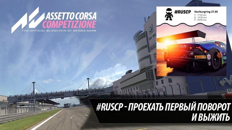 ASSETO CORSA COMPETIZIONE - RUSCP - ПРОЕХАТЬ ПЕРВЫЙ ПОВОРОТ И ВЫЖИТЬ