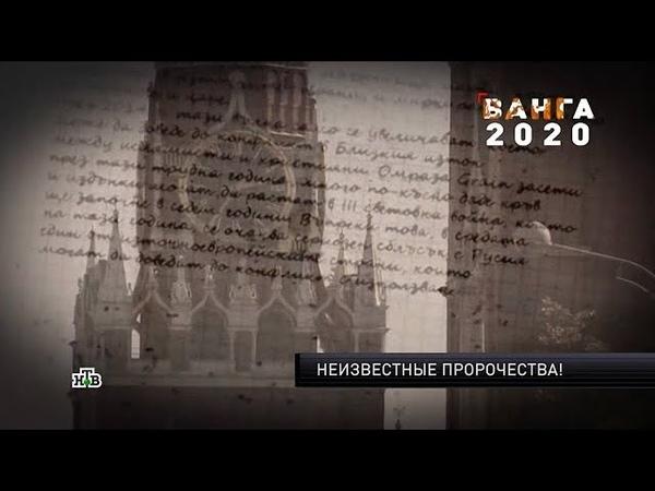 Что ждет Россию в 2020-м пророчество Ванги