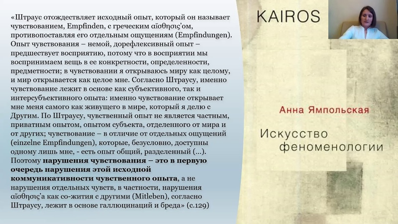 Ирина Казакова Осязание в психоанализе и психотерапии чувство исключенного третьего