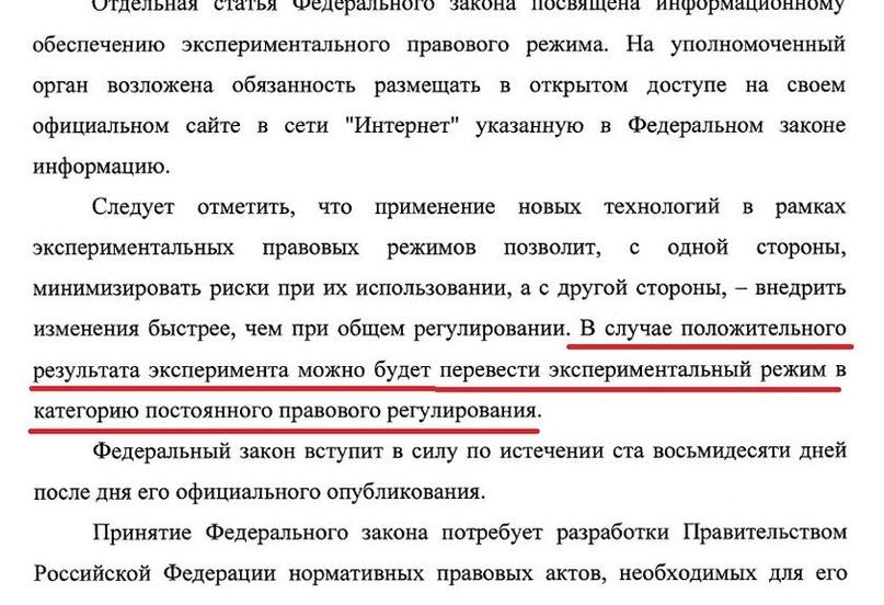 Законодательная шизофрения: члены Совета Федерации признали что цифровые эксперименты над населением опасны, и приняли их на «ура», изображение №2