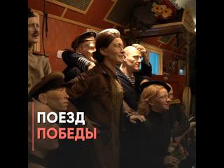 Поезд Победы перенесет своих пассажиров в прошлое!