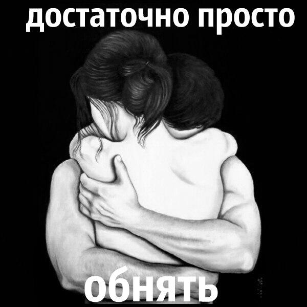 Картинка хочу крепко тебя обнять