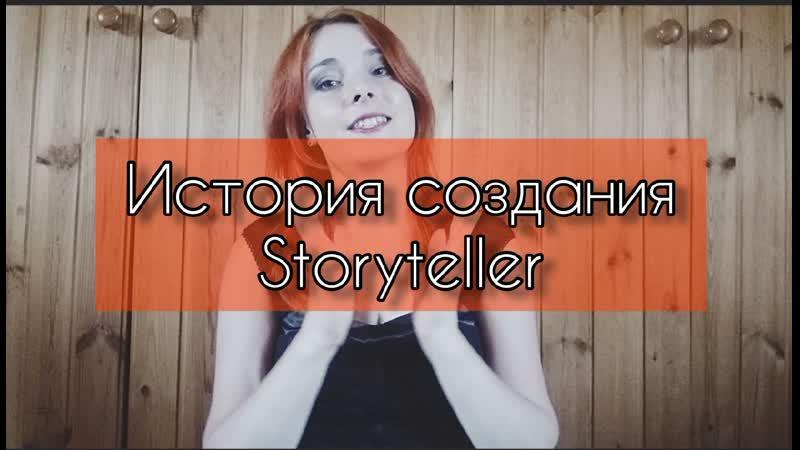 Анна KiaRa - История создания Storyteller