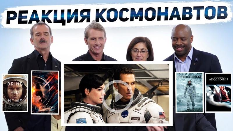 Лучшие ФИЛЬМЫ про КОСМОС по версии КОСМОНАВТОВ Самые Реалистичные кино про космос ТОП 10