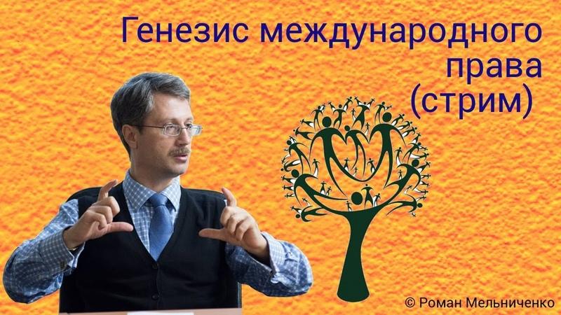 Генезис международного права стрим от Мельниченко