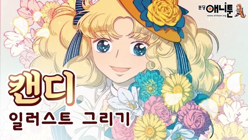 [분당애니툰] 귀엽고 사랑스러운 캔디 일러스트 그리기!