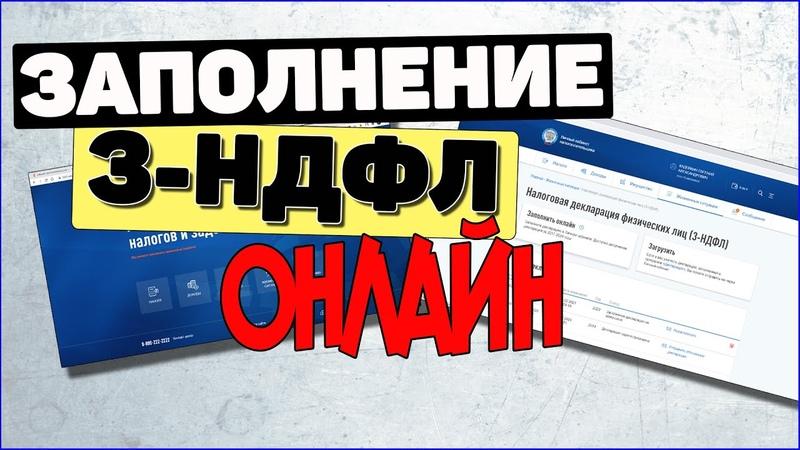 Заполнение 3-НДФЛ ОНЛАЙН в личном кабинете налогоплательщика Налоговый вычет