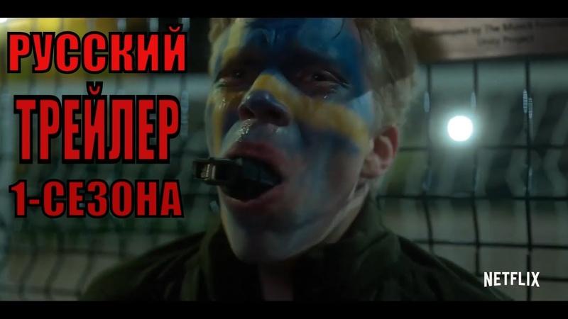 Молодой Валландер 1 сезон Русский трейлер Сериал 2020 Netflix