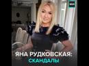Яна Рудковская: скандалы ушедшего года — Москва 24