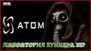 Atom RPG18`★лаборатория БУНКЕРА 317★