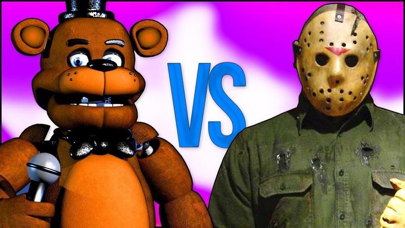 ПЯТНИЦА 13 VS 5 НОЧЕЙ С ФРЕДДИ СУПЕР РЭП БИТВА Friday the 13th Jason VS Five Nights At Freddy's