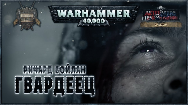 GUARDSMAN 2018 русская озвучка No ads Warhammer 40000