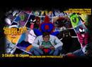 Человек Паук HD 3 Сезон 12 Серия Отцовские грехи Часть двеннадцатая Пятно
