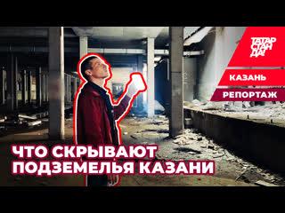 Что скрывают подземелья Казани: прогулка ПОД улицей Баумана