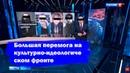 Большая перемога на культурно идеологическом фронте (Реми Майснер - 18.05.2020)