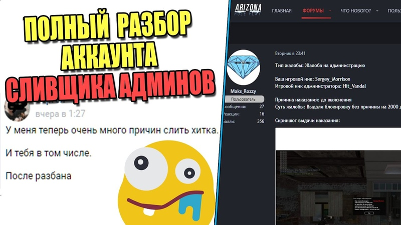 МАХИНАТОРЫ на ARIZONA RP СЛИВЩИК АДМИНОВ