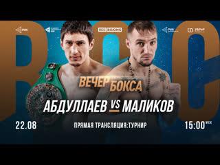 Заур АБДУЛЛАЕВ vs Павел МАЛИКОВ | Вечер бокса | Прямой эфир