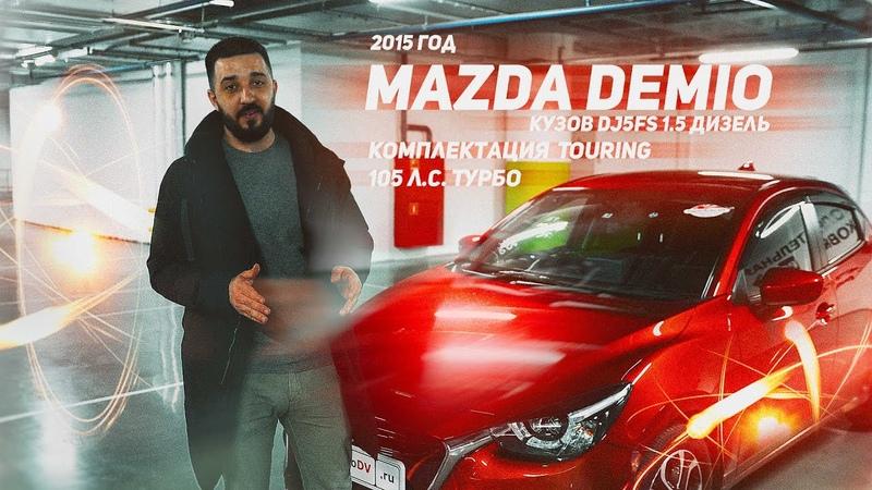 Mazda Demio Mazda 2 стильный хетчбек на дизеле Конкуренты нервно курят