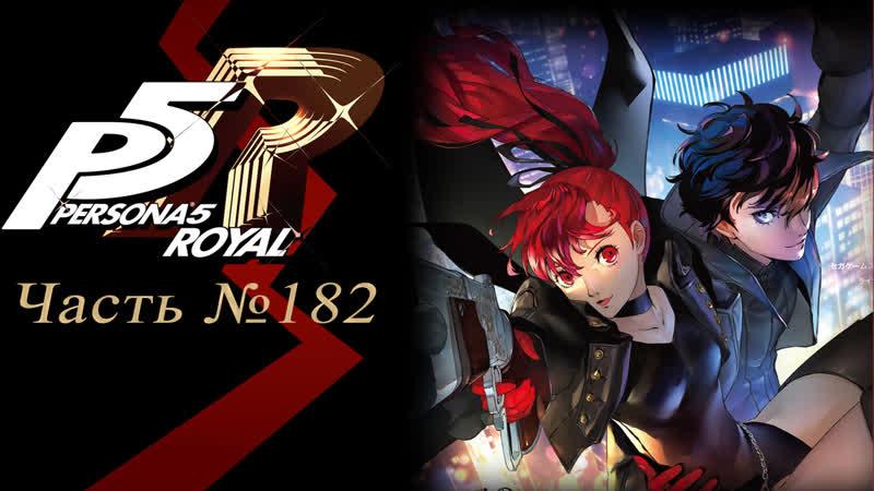 Persona 5 The Royal Часть №182 Девятая арка