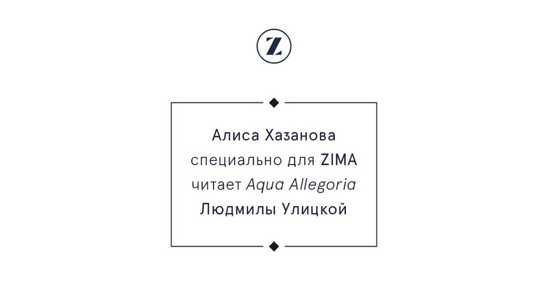 Эксклюзив ZIMA: Алиса Хазанова читает свой любимый рассказ