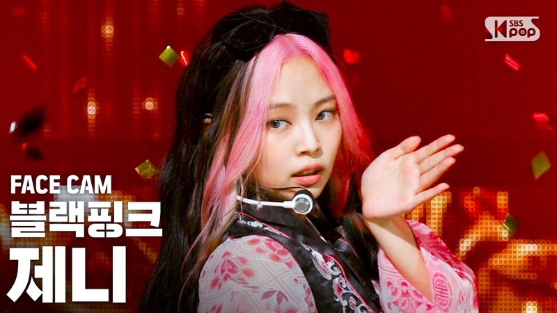[페이스캠4K] 블랙핑크 제니 How You Like That (BLACKPINK JENNIE FaceCam)│@SBS Inkigayo_2020.7.5