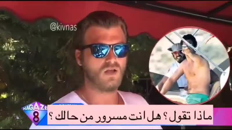 ما ننسى الردود الاسطورية للصحافه KivançTatlituğ Kivanc Legendary