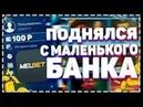 ДИКО РАЗОРВАЛ БАНК СО 100 РУБЛЕЙ 1300 MELBET промокод NYSE
