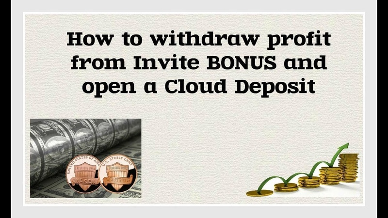 CENTUS. How to withdraw profit from Invite BONUS and open a Cloud Deposit