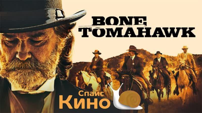 Костяной томагавк (2015, США Великобритания) ужасы драма прикл вестерн dub sub фильмкинотрейлер КиноСпайс HD