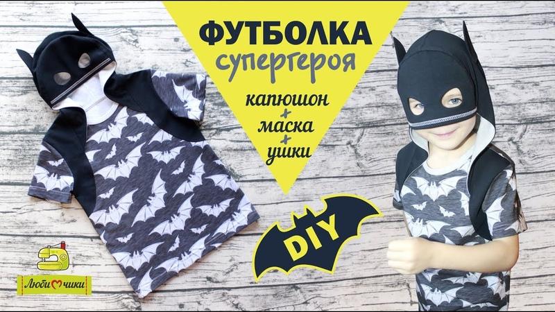 Идея костюма супергероя. Как сшить футболку с капюшоном и маскойЛюбимчики