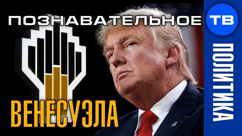 Почему Трамп напал на Венесуэлу Познавательное ТВ Артём Войтенков