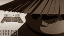 CINEMA! CINEMA! – Kung Fu Panda feat. Илона Лысенко aka Virg0
