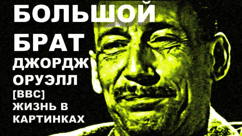 ДЖОРДЖ ОРУЭЛЛ Жизнь в картинках BBC ТИЗЕР 3