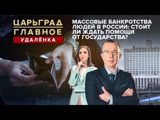 В России массовые банкротства людей: стоит ли ждать помощи от государства