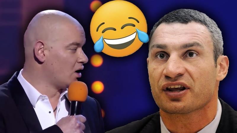 Лучшие приколы про Тупняки Кличко Зал ВАЛЯЛСЯ от смеха Смешные ПАРОДИИ