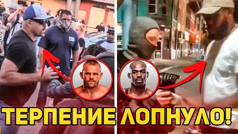ТЕРПЕНИЕ ЛОПНУЛО! БОЙЦЫ UFC О БЕСПОРЯДКАХ В США