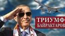 Операции Вулкан Гнева : Турецкие Байрактары крушат армию Хафтара