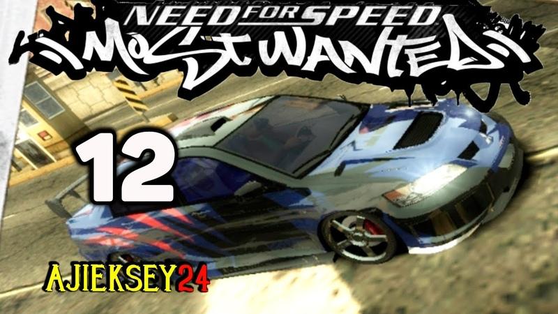 Need for Speed Most Wanted ➤ 12 Черный Список 6 Гектор Доминго Минг 1Часть