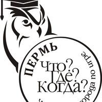 Логотип Чемпионат Перми и Пермского края по ЧГК