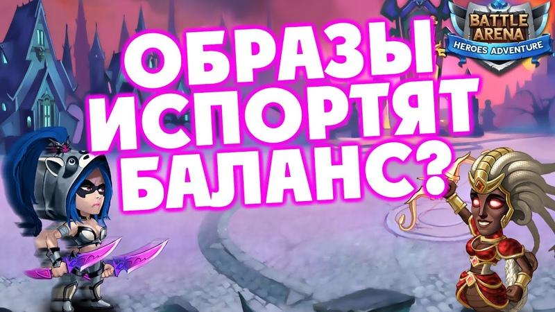 Battle Arena: Heroes Adventure | Образы,облики,и т.д