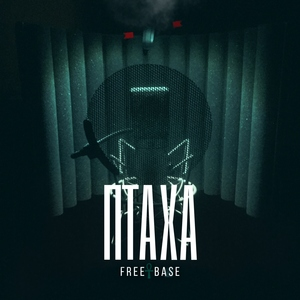 Free Base