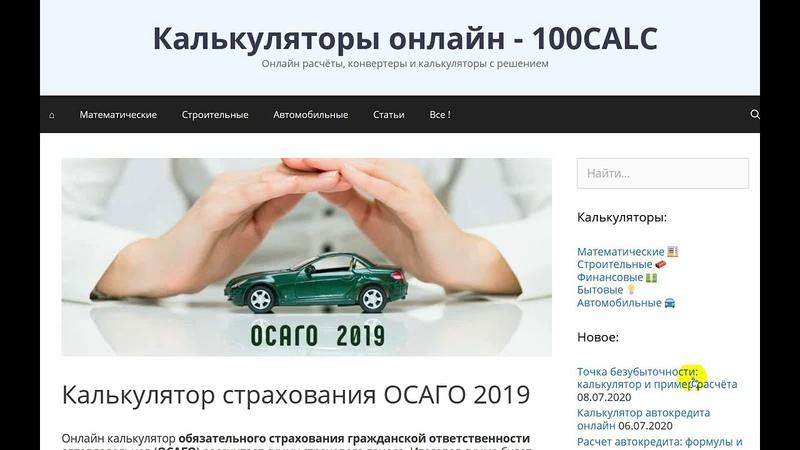 Калькулятор обязательного страхования гражданской ответственности автовладельцев ОСАГО
