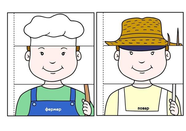 ПРОФЕССИИ ИГРА-БРОШЮРА ДЛЯ ДЕТЕЙ Распечатайте картинки, сложите все страницы и скрепите их вместе.Разрежьте средние страницы книги вдоль линии, - образуется три набора страниц. Теперь