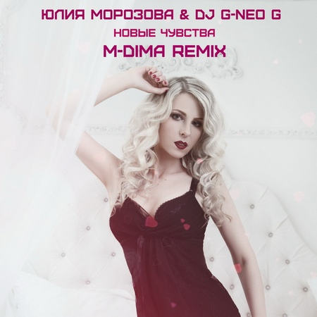 Юлия Морозова DJ G Neo G Новые чувства M Dima Remix