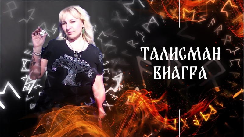 Талисман Виагра Талисманы от Наталии Рунной 18