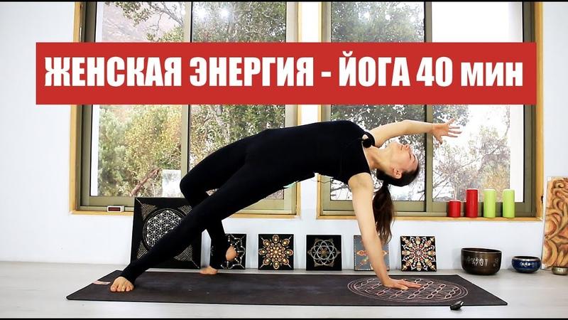 ЖЕНСКАЯ ЙОГА Женская Энергия Женское Здоровье ЖЕНСКИЕ ПРАКТИКИ Йога chilelavida