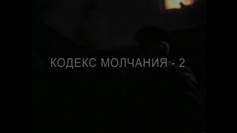 Кодекс молчания 2 След черной рыбы 2 серия(1994)