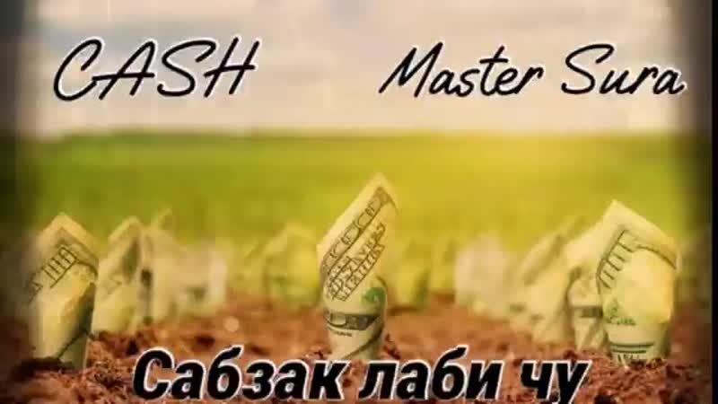CASH x Master Sura Сабзак лаби чу mp4