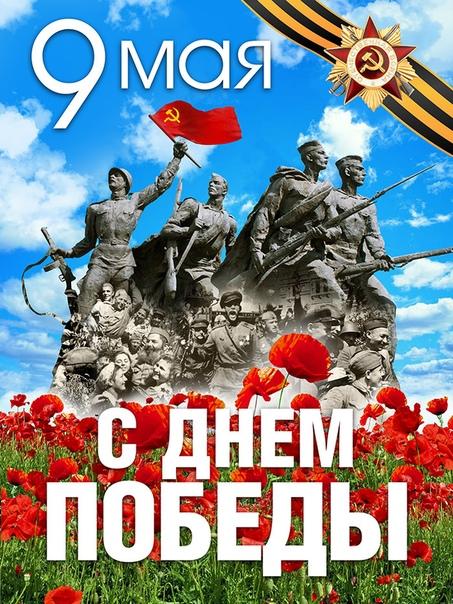 Друзья мои,с почтением, трепетом иуважением поздравляю васс Днем Победы!